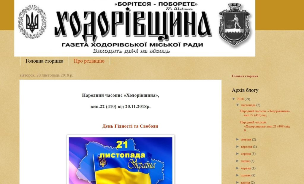 """Електронна версія газети """"Ходорівщина"""" на платформі blogspot"""