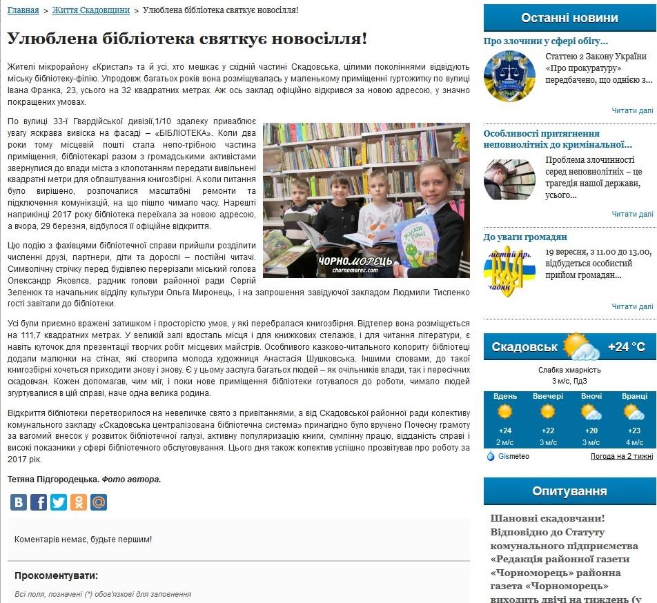 """Скадовський сайт """"Чорноморець"""", гіпертекстуальність, мультимедійність та інтерактивність"""