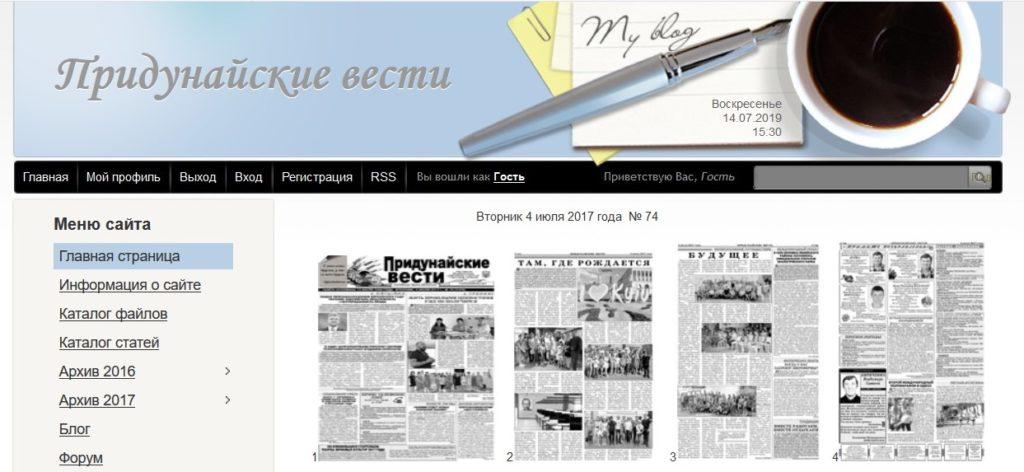 """Сайт газети """"Придунайские вести"""", на головній сторінці наявні тільки pdf"""